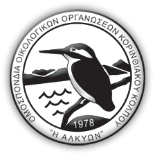 ALKYON - Federation of Corinthian Gulf's Ecological Organisations