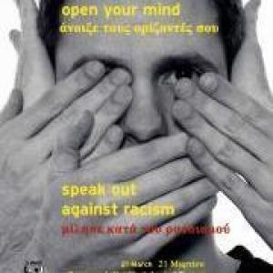 Ευρωπαϊκή Εβδομάδα Δράσης κατά του Ρατσισμού,  17-25 Μαρτίου 2012