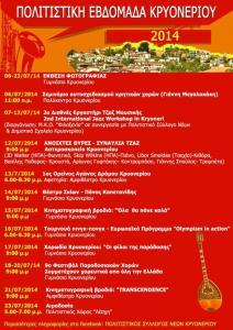 Πολιτιστική Εβδομάδα Κρυονερίου 2014